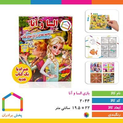 خرید عمده عروسک (السا و آنا) در پخش اسباب بازی برادران