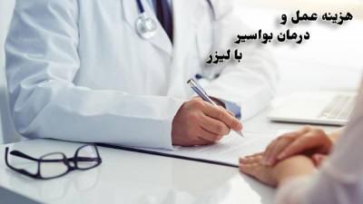 هزینه درمان بواسیر با لیزر و عمل جراحی در تهران