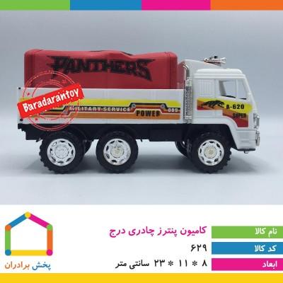 خرید عمده کامیون بازی در پخش اسباب بازی برادران