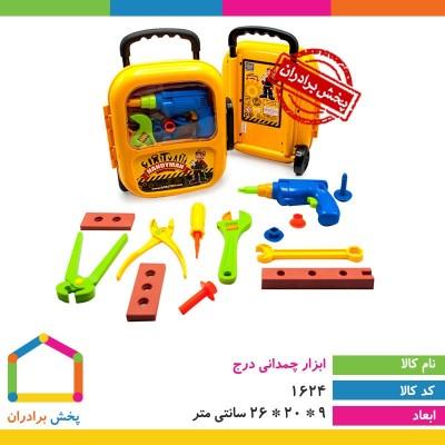 خرید عمده ابزار اسباب بازی در پخش اسباب بازی برادران