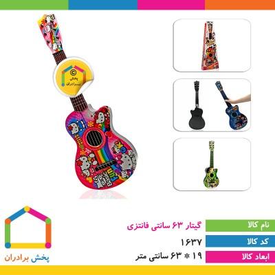 فروش عمده گیتار در پخش اسباب بازی برادران
