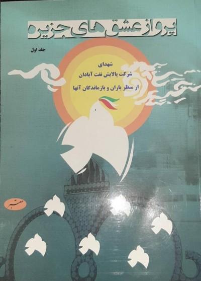 دانلود  زندگینامه  شهید منصور داروئیان(از کتاب پرواز عشق های جزیره)