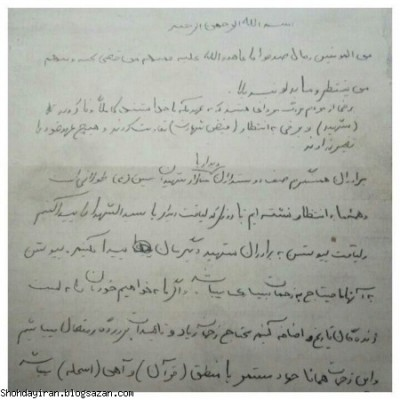 قسمتی از وصیت نامه با دست خط شهید منصور داروئیان  عزیز سال۵۹