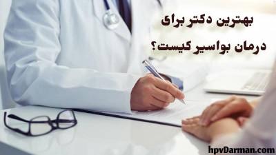 بهترین دکتر هموروئید یا متخصص برای درمان بواسیر کیست؟