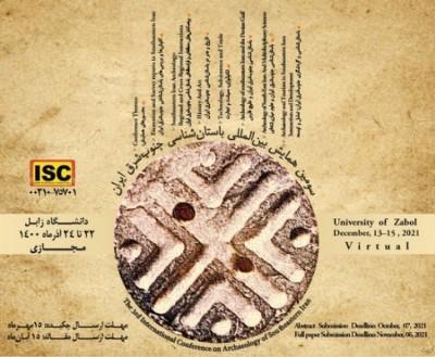 تقسیمات جدید باستان شناسی