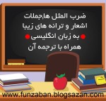 جملات،ظرب المثل ها و مطالب زیبای انگلیسی و ترجمه آن