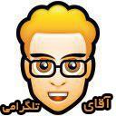 معرفی کانال تلگرام در وبلاگ آقای تلگرامی