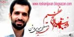 وبلاگ رسمی گروه صالحین شهید مصطفی احمدی روشن- جوانان میلاجرد