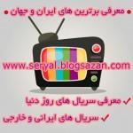 معرفی سریال های تلویزیونی،سریال ایرانی،سریال خارجی